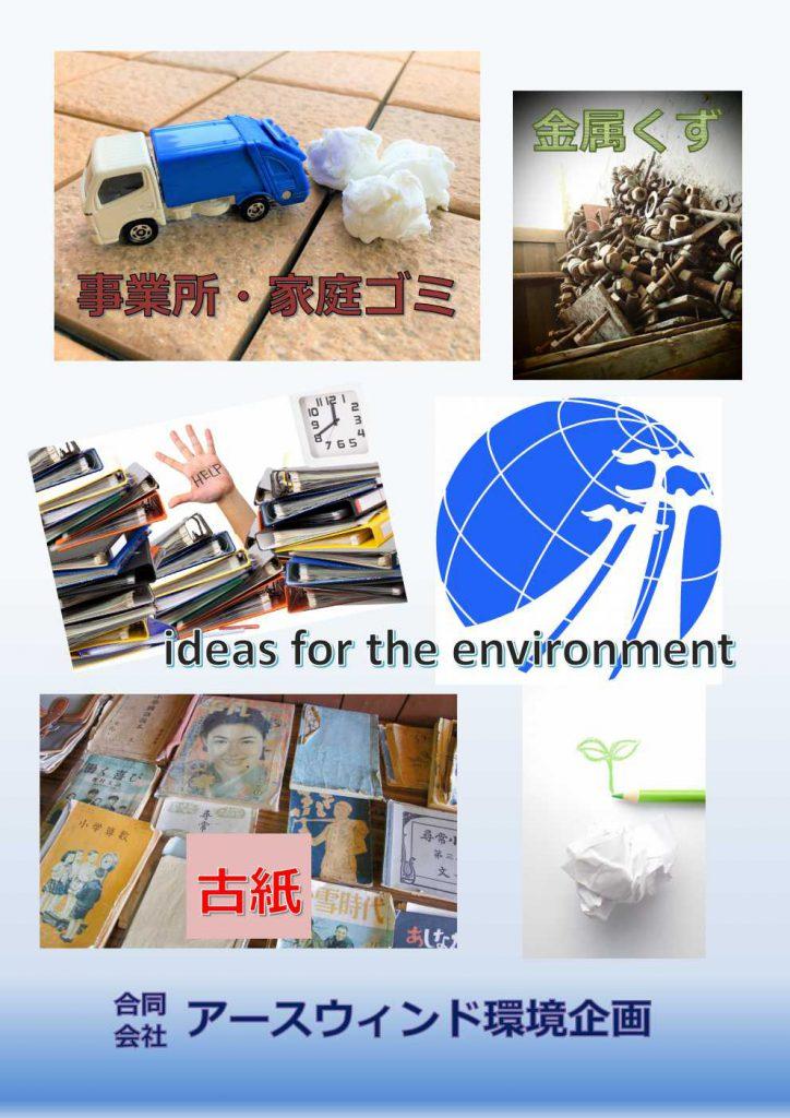 (同)アースウィンド環境企画