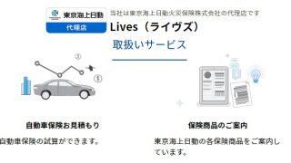 (有)Lives
