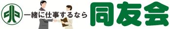 一緒に仕事するなら同友会 | 茨城県中小企業家同友会