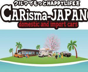 (有)エターナルコーポレーション CARisma-JAPAN(販売店名)