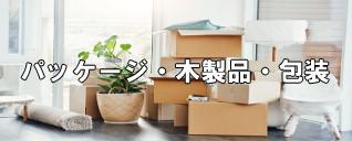 木製品・パッケージ・包装