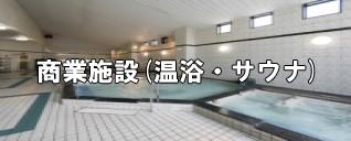 商業施設(温浴・サウナ)